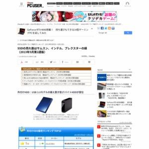 HDD&光学ドライブ販売ランキング(2013年5月6日~5月12日)