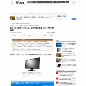 ディスプレイ&プリンタ販売ランキング(2013年5月27日~6月2日)