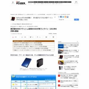 HDD&光学ドライブ販売ランキング(2013年6月3日~6月9日)
