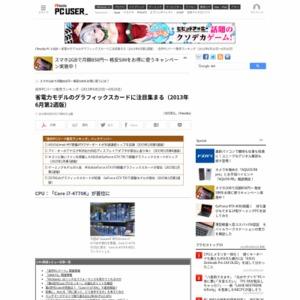 自作PCパーツ販売ランキング(2013年6月10日~6月16日)