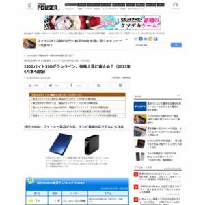 HDD&光学ドライブ販売ランキング(2013年6月24日~6月30日)