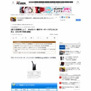 PC周辺機器販売ランキング(2013年7月1日~7月7日)