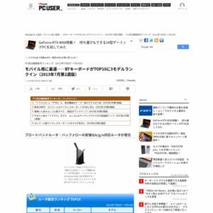 PC周辺機器販売ランキング(2013年7月8日~7月14日)