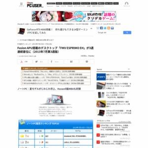 PC販売ランキング(2013年7月15日~7月21日)