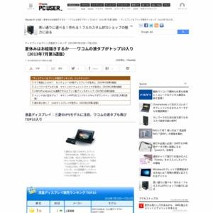 ディスプレイ&プリンタ販売ランキング(2013年7月15日~7月21日)