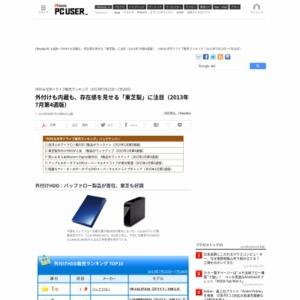 HDD&光学ドライブ販売ランキング(2013年7月22日~7月28日)