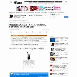 PC周辺機器販売ランキング(2013年7月22日~7月28日)