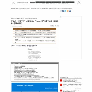 自作PCパーツ販売ランキング(2013年8月19日~8月25日)