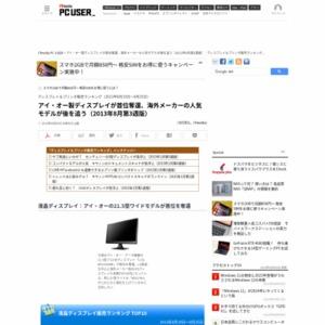 ディスプレイ&プリンタ販売ランキング(2013年8月19日~8月25日)