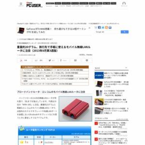 PC周辺機器販売ランキング(2013年8月19日~8月25日)