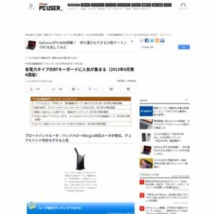 PC周辺機器販売ランキング(2013年8月26日~9月1日)