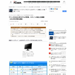 ディスプレイ&プリンタ販売ランキング(2013年9月2日~9月8日)