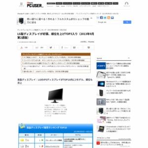 ディスプレイ&プリンタ販売ランキング(2013年9月9日~9月15日)