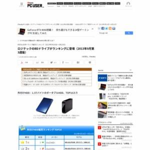 HDD&光学ドライブ販売ランキング(2013年9月16日~9月22日)