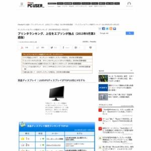 ディスプレイ&プリンタ販売ランキング(2013年9月16日~9月22日)