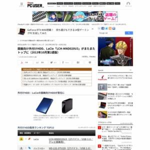 HDD&光学ドライブ販売ランキング(2013年10月7日~10月13日)