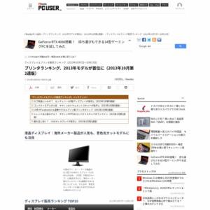 ディスプレイ&プリンタ販売ランキング(2013年10月7日~10月13日)