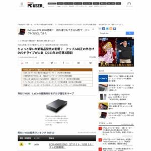 HDD&光学ドライブ販売ランキング(2013年10月14日~10月20日)