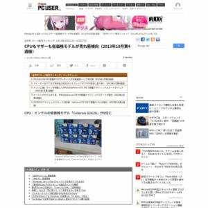 自作PCパーツ販売ランキング(2013年10月21日~10月27日)