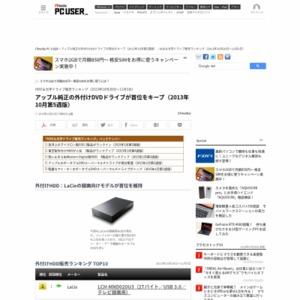 HDD&光学ドライブ販売ランキング(2013年10月28日~11月3日)