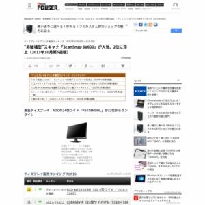 ディスプレイ&プリンタ販売ランキング(2013年10月28日~11月3日)