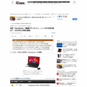 PC販売ランキング(2013年11月4日~11月10日)