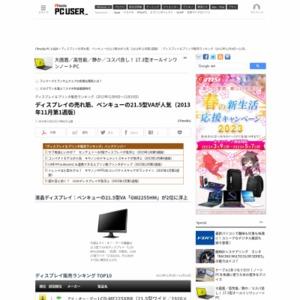 ディスプレイ&プリンタ販売ランキング(2013年11月4日~11月10日)
