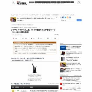 PC周辺機器販売ランキング(2013年11月4日~11月10日)