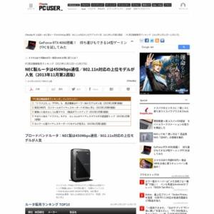 PC周辺機器販売ランキング(2013年11月11日~11月17日)