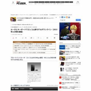 PC周辺機器販売ランキング(2013年11月18日~11月24日)