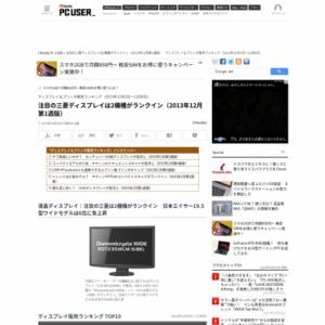 ディスプレイ&プリンタ販売ランキング(2013年12月2日~12月8日)