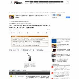 PC周辺機器販売ランキング(2013年12月2日~12月8日)