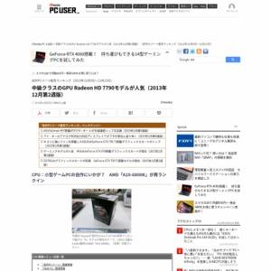 自作PCパーツ販売ランキング(2013年12月9日~12月15日)