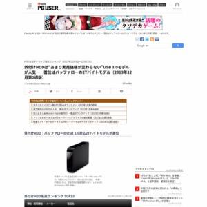 HDD&光学ドライブ販売ランキング(2013年12月9日~12月15日)