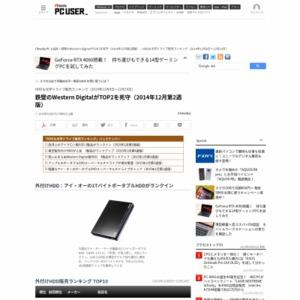 HDD&光学ドライブ販売ランキング(2014年12月8日~12月14日)