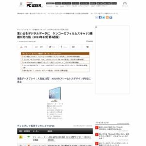ディスプレイ&プリンタ販売ランキング(2013年12月23日~12月29日)
