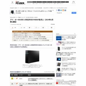 HDD&光学ドライブ販売ランキング(2013年12月30日~1月5日)