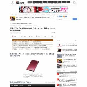 HDD&光学ドライブ販売ランキング(2013年1月6日~1月12日)