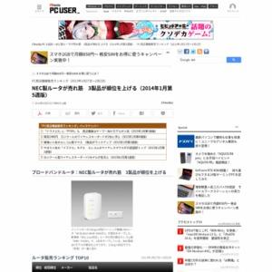 PC周辺機器販売ランキング(2013年1月27日~2月2日)