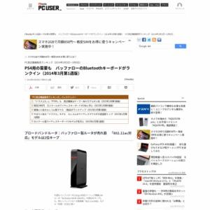 PC周辺機器販売ランキング(2014年3月3日~3月9日)