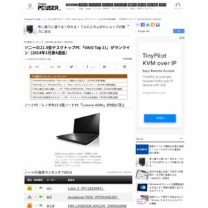 PC販売ランキング(2014年3月24日~3月31日)