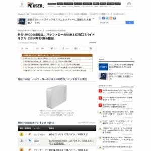 HDD&光学ドライブ販売ランキング(2014年3月24日~3月30日)