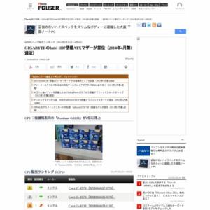 自作PCパーツ販売ランキング(2014年3月31日~4月6日)