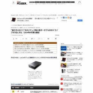 HDD&光学ドライブ販売ランキング(2014年4月7日~4月13日)