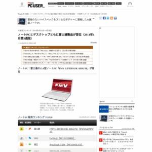 PC販売ランキング(2014年4月14日~4月20日)