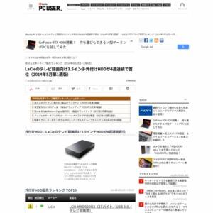 HDD&光学ドライブ販売ランキング(2014年4月28日~5月4日)