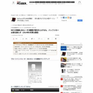 PC周辺機器販売ランキング(2014年5月5日~5月11日)