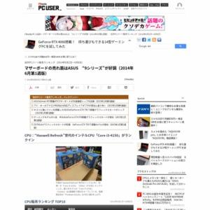 自作PCパーツ販売ランキング(2014年6月2日~6月8日)