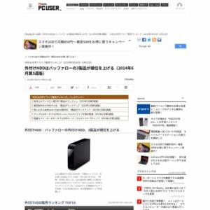 HDD&光学ドライブ販売ランキング(2014年6月16日~6月22日)