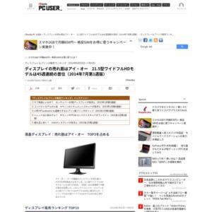 ディスプレイ&プリンタ販売ランキング(2014年6月30日~7月6日)